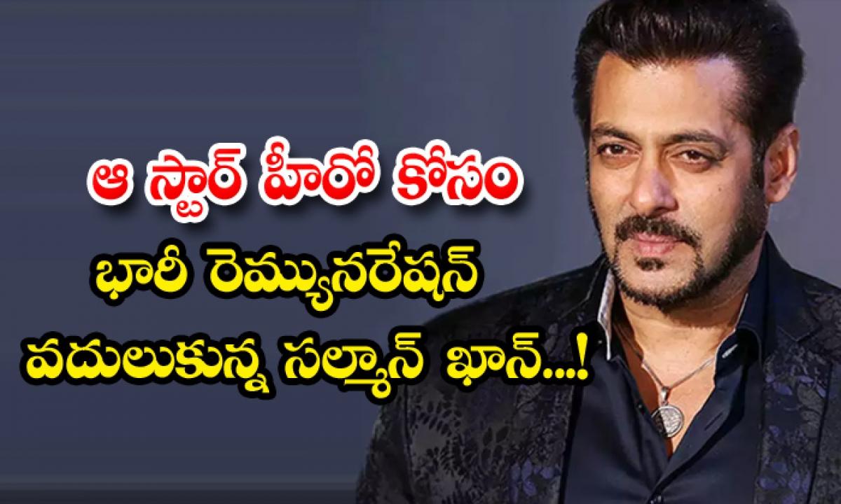 Salman To Pathan Amitabh Bachchan To Saira-ఆ స్టార్ హీరో కోసం భారీ రెమ్యునరేషన్ వదులుకున్న సల్మాన్ ఖాన్-Latest News - Telugu-Telugu Tollywood Photo Image-TeluguStop.com