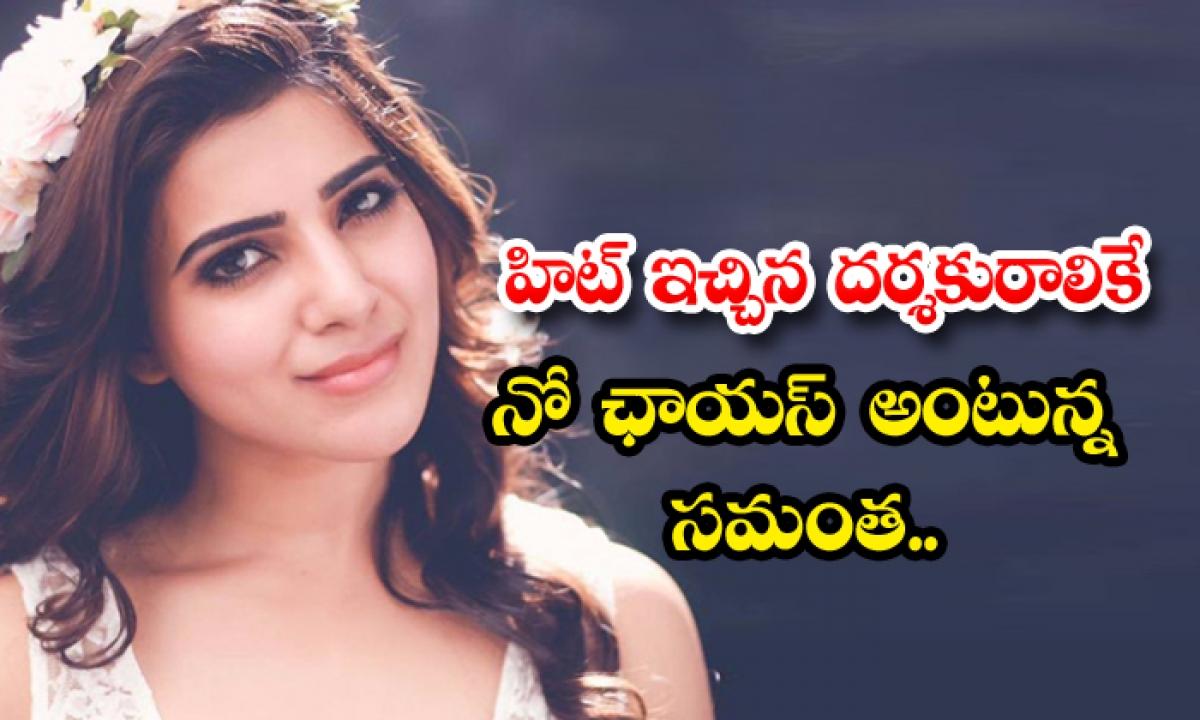 Samantha Demand To Mass Story For Naga Chaitanya-హిట్ ఇచ్చిన దర్శకురాలికే నో ఛాయస్ అంటున్న సమంత-Movie-Telugu Tollywood Photo Image-TeluguStop.com