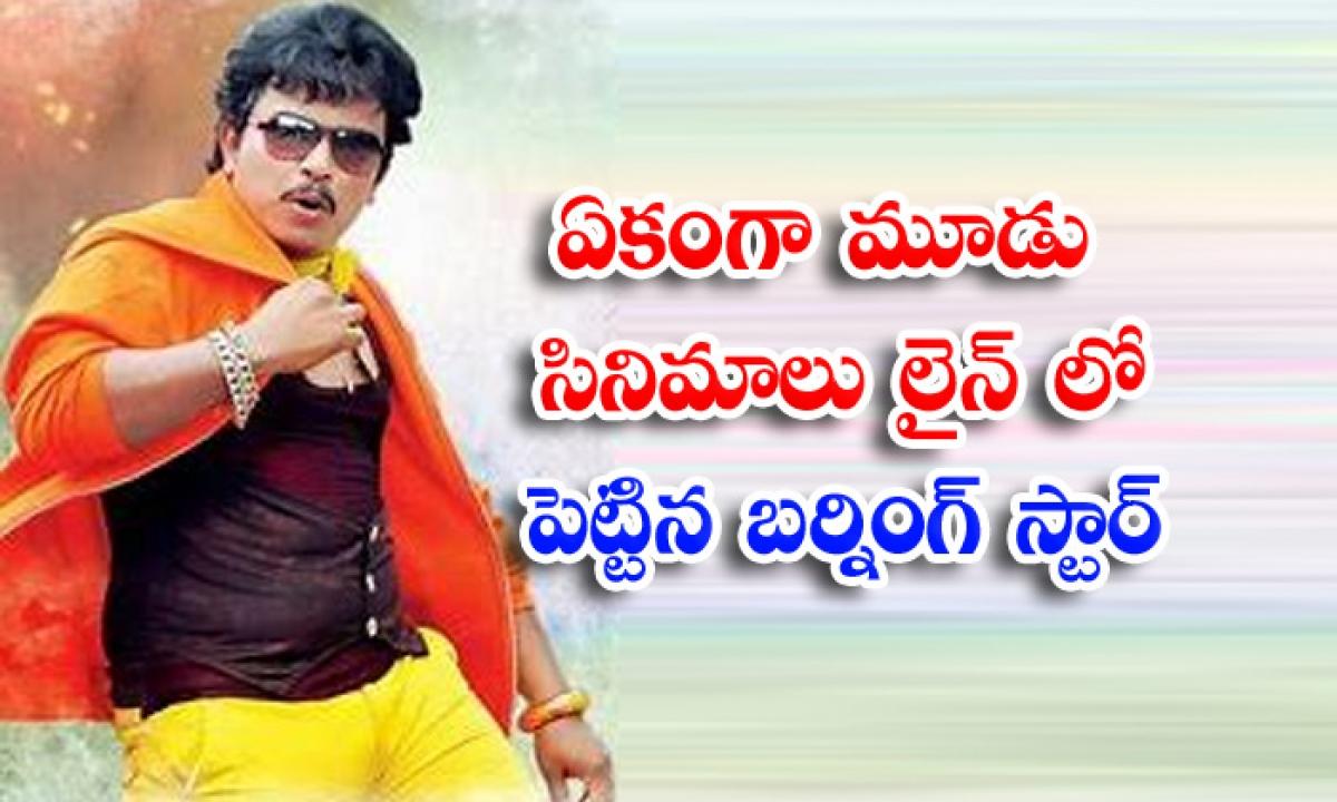 Sampoornesh Babu Back To Back Three Movies-TeluguStop.com