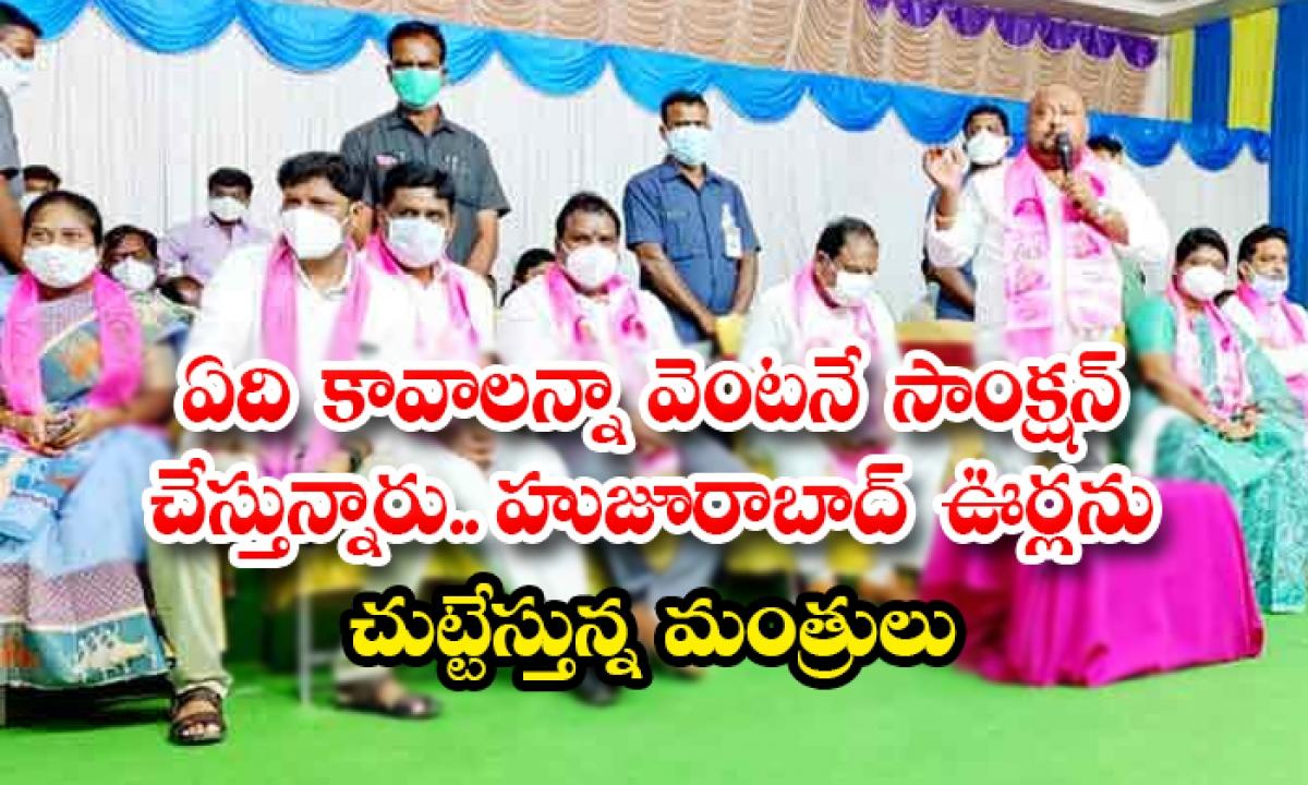 Sanctions Are Being Carried Out Immediately Ministers Are Circling The Huzurabad Settlements-ఏది కావాలన్నా వెంటనే సాంక్షన్ చేస్తున్నారు.. హుజూరాబాద్ ఊర్లను చుట్టేస్తున్న మంత్రులు-Latest News - Telugu-Telugu Tollywood Photo Image-TeluguStop.com