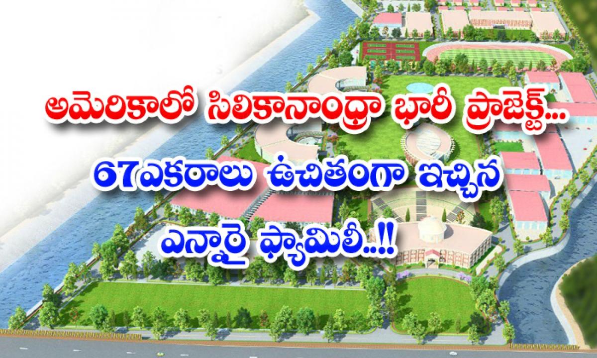 Sandhu Family Donate 67 Acres Land For Siliconandhra University-అమెరికాలో సిలికానాంధ్రా భారీ ప్రాజెక్ట్…67 ఎకరాలు ఉచితంగా ఇచ్చిన ఎన్నారై ఫ్యామిలీ…-Latest News - Telugu-Telugu Tollywood Photo Image-TeluguStop.com