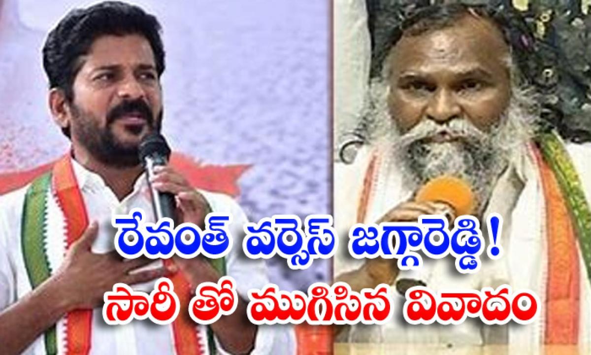 Sangareddy Mla Jagga Reddy Bosu Raju-రేవంత్ వర్సెస్ జగ్గారెడ్డి సారీ తో ముగిసిన వివాదం-Political-Telugu Tollywood Photo Image-TeluguStop.com