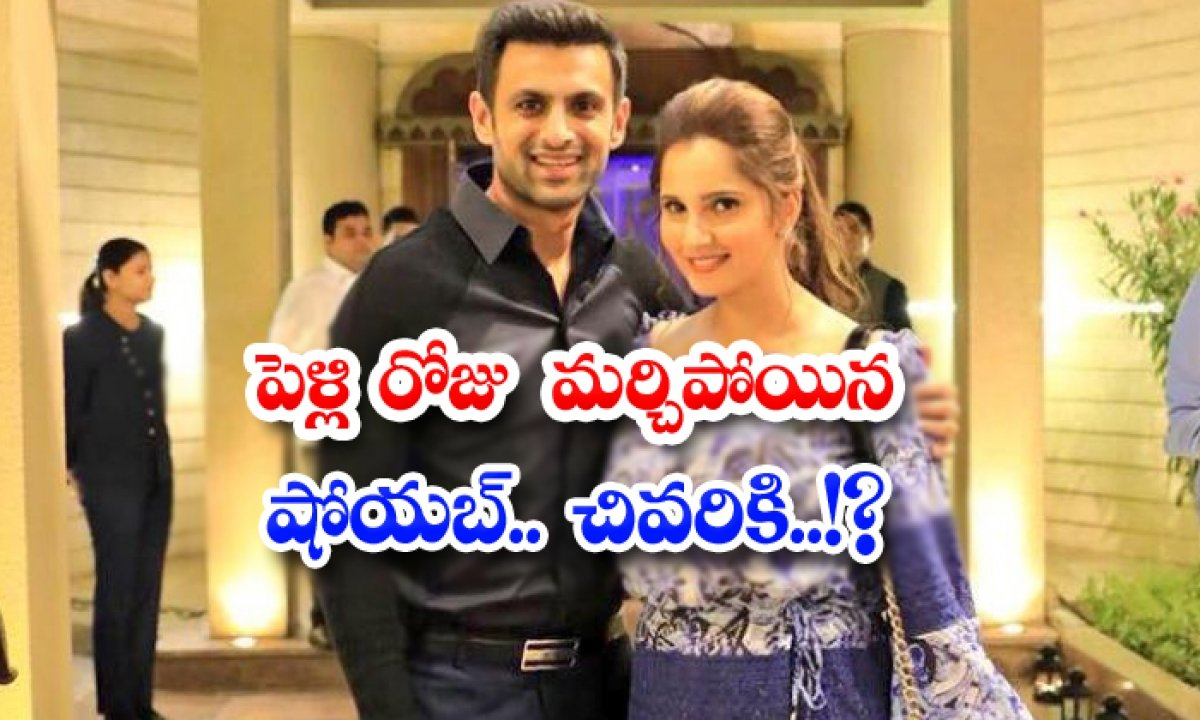Shoaib Forgets Wedding Day Eventually-TeluguStop.com