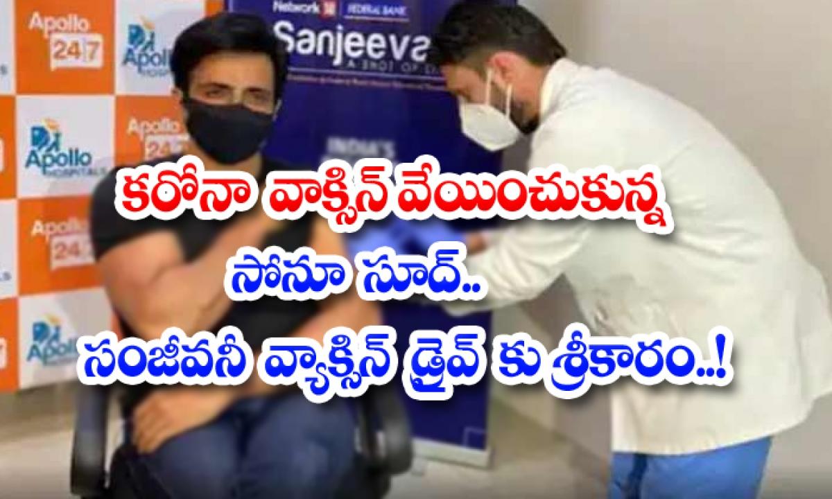 Sonu Sood Takes Vaccine And Launch Sanjeevani Vaccine Drive-TeluguStop.com