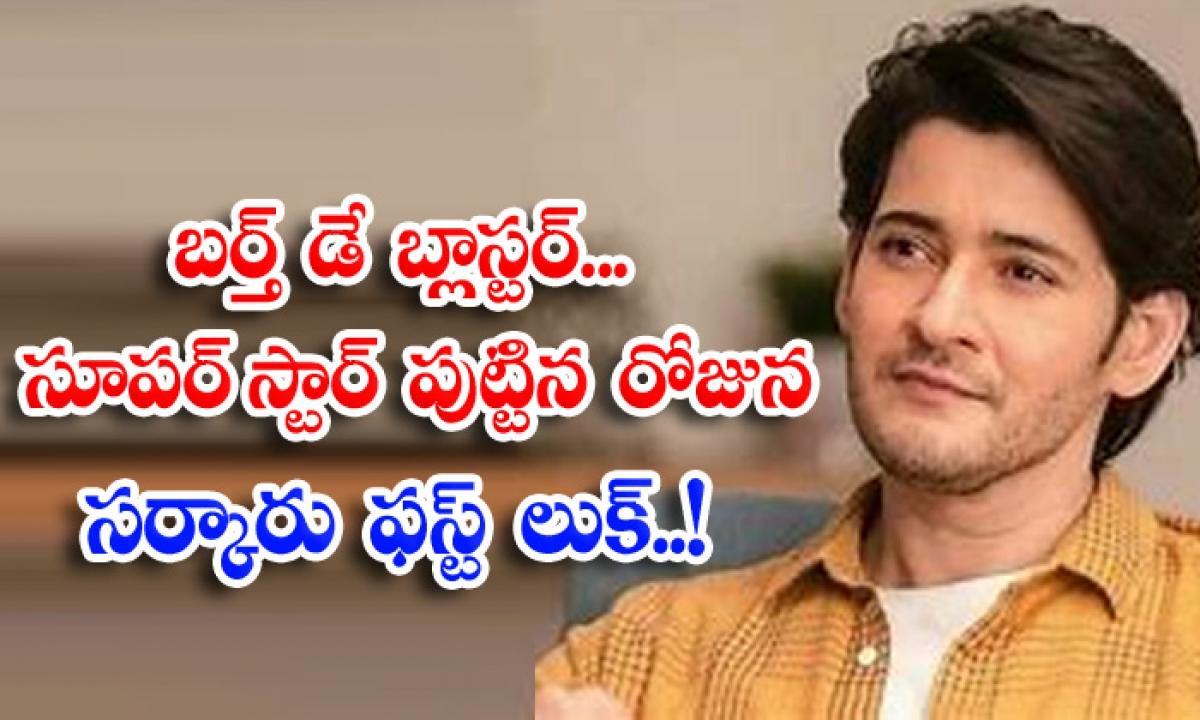 Sarkaru Vaari Paata First Look Coming Soon-బర్త్ డే బ్లాస్టర్.. సూపర్ స్టార్ పుట్టిన రోజున సర్కారు ఫస్ట్ లుక్.. -Latest News - Telugu-Telugu Tollywood Photo Image-TeluguStop.com