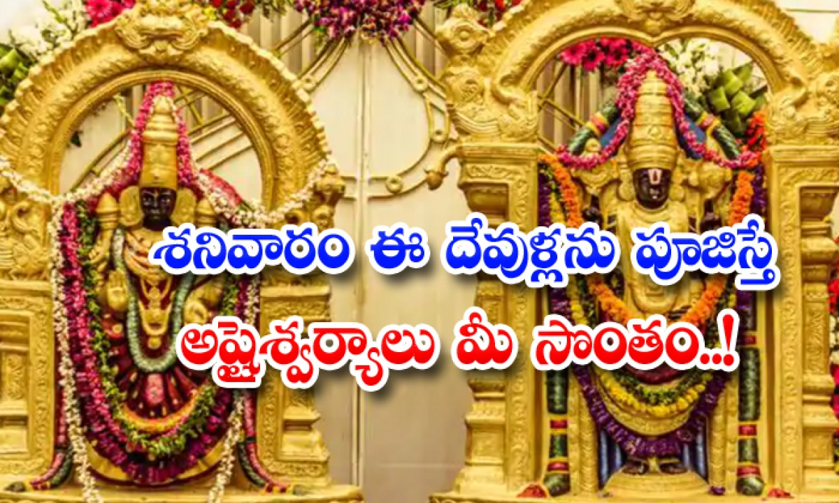 If You Worship These Gods On Saturday You Will Be Rich-TeluguStop.com
