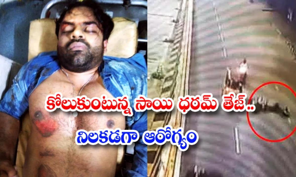 Sayidharam Tej Recovering Stable Health-కోలుకుంటున్న సాయిధరమ్ తేజ్.. నిలకడగా ఆరోగ్యం-Latest News - Telugu-Telugu Tollywood Photo Image-TeluguStop.com