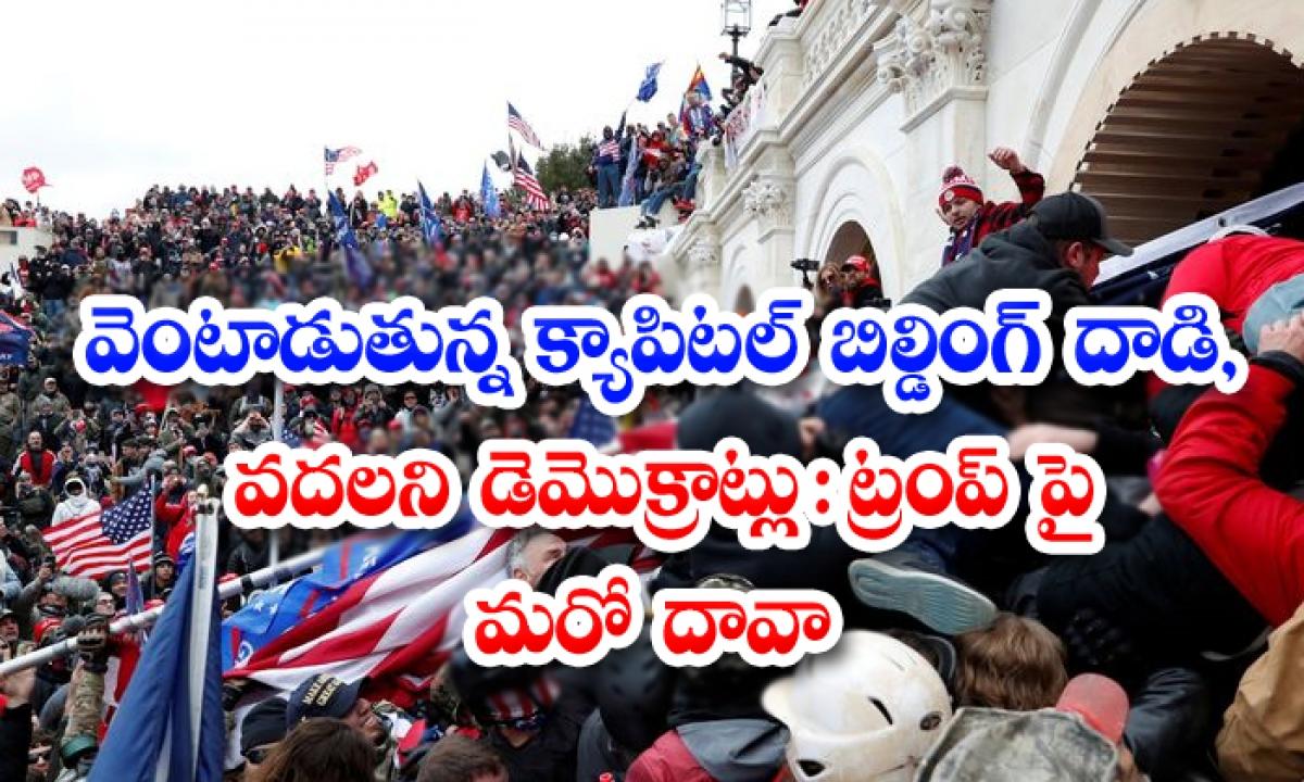 Second Lawsuit Filed Aginst Trump Over Us Capitol Attack-TeluguStop.com