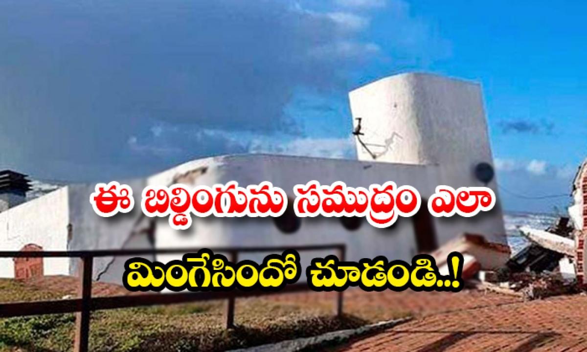 See How The Sea Swallowed This Building-ఈ బిల్డింగును సముద్రం ఎలా మింగేసిందో చూడండి..-General-Telugu-Telugu Tollywood Photo Image-TeluguStop.com