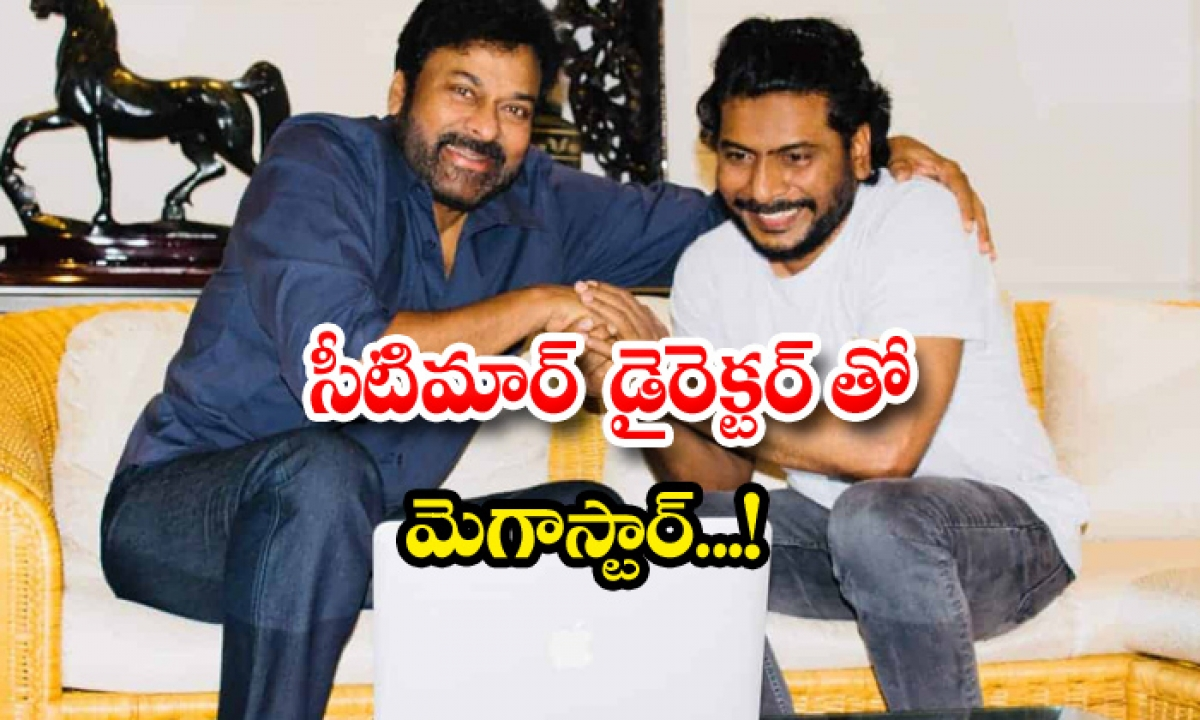 Megastar Chiranjeevi Movie With Seetimaar Sampath Nandi-సీటిమార్ డైరక్టర్ తో మెగాస్టార్..-Latest News - Telugu-Telugu Tollywood Photo Image-TeluguStop.com