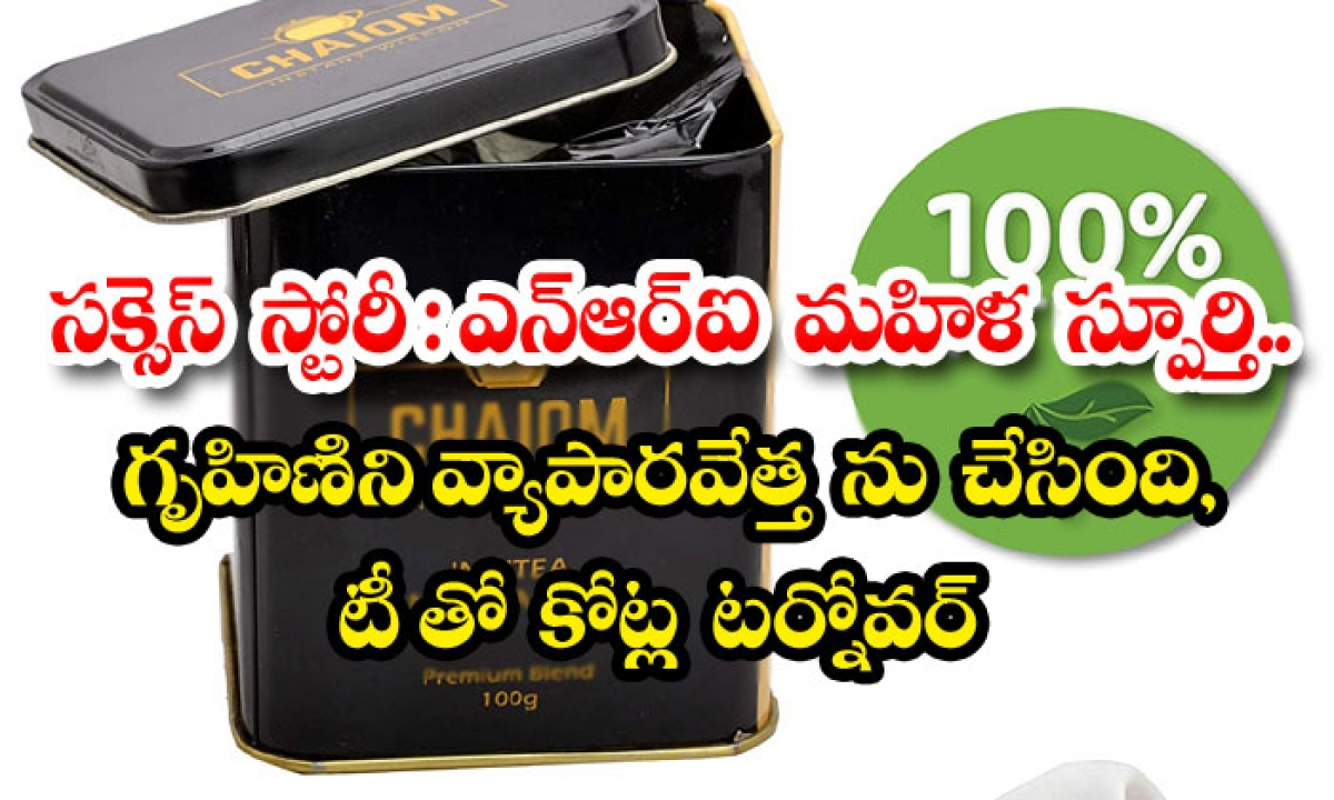 Selling Chai 20 Lakhs Per Month The Secret Of Success Of An Ordinary Woman-TeluguStop.com