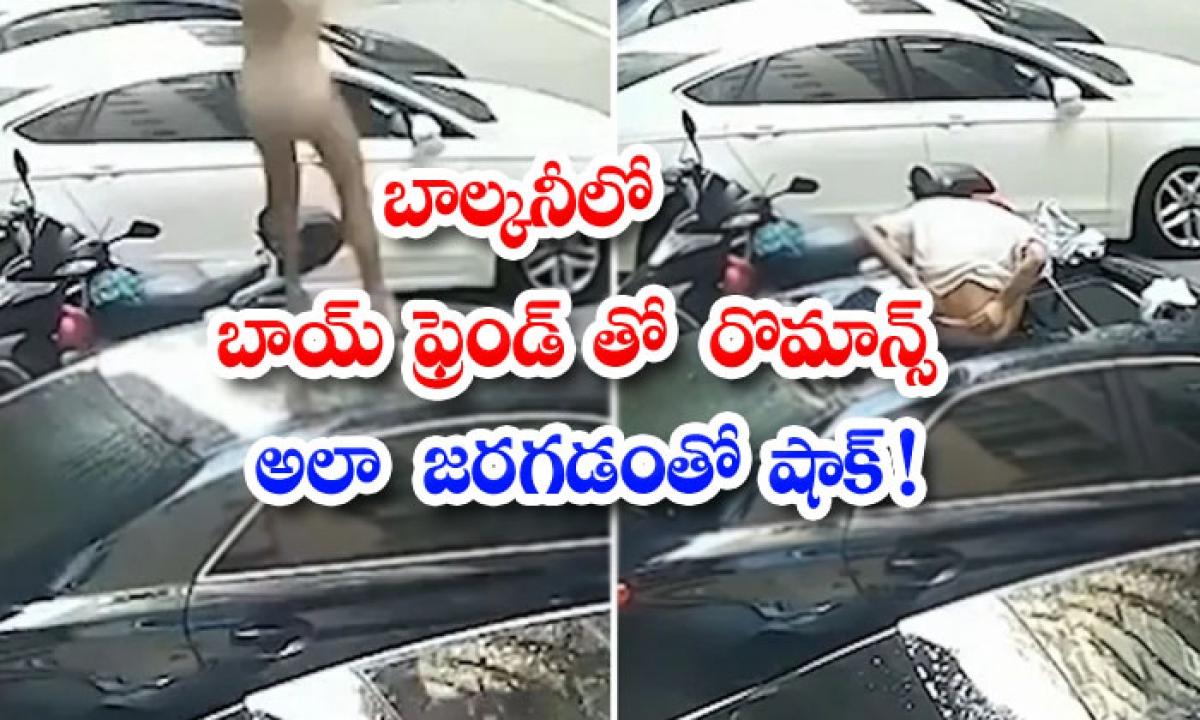Semi Nude Woman Fell On Car From Balcony-వైరల్ వీడియో..బాల్కనీలో బాయ్ ఫ్రెండ్ తో రొమాన్స్..అలా జరగడంతో షాక్-General-Telugu-Telugu Tollywood Photo Image-TeluguStop.com