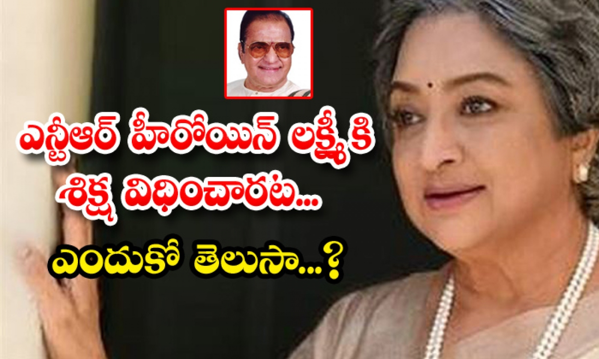 Ntr Punishment For Heroine Lakshmi And Why-TeluguStop.com