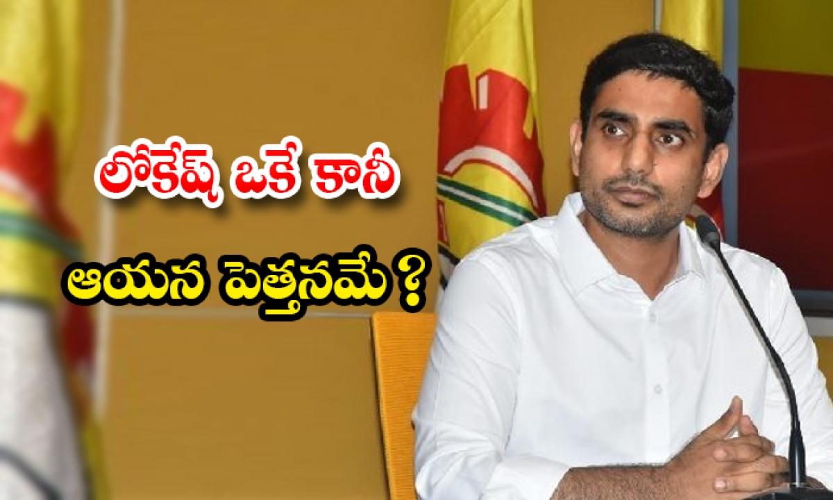Senior Party Leaders Dissatisfied With Lokesh Performance-TeluguStop.com