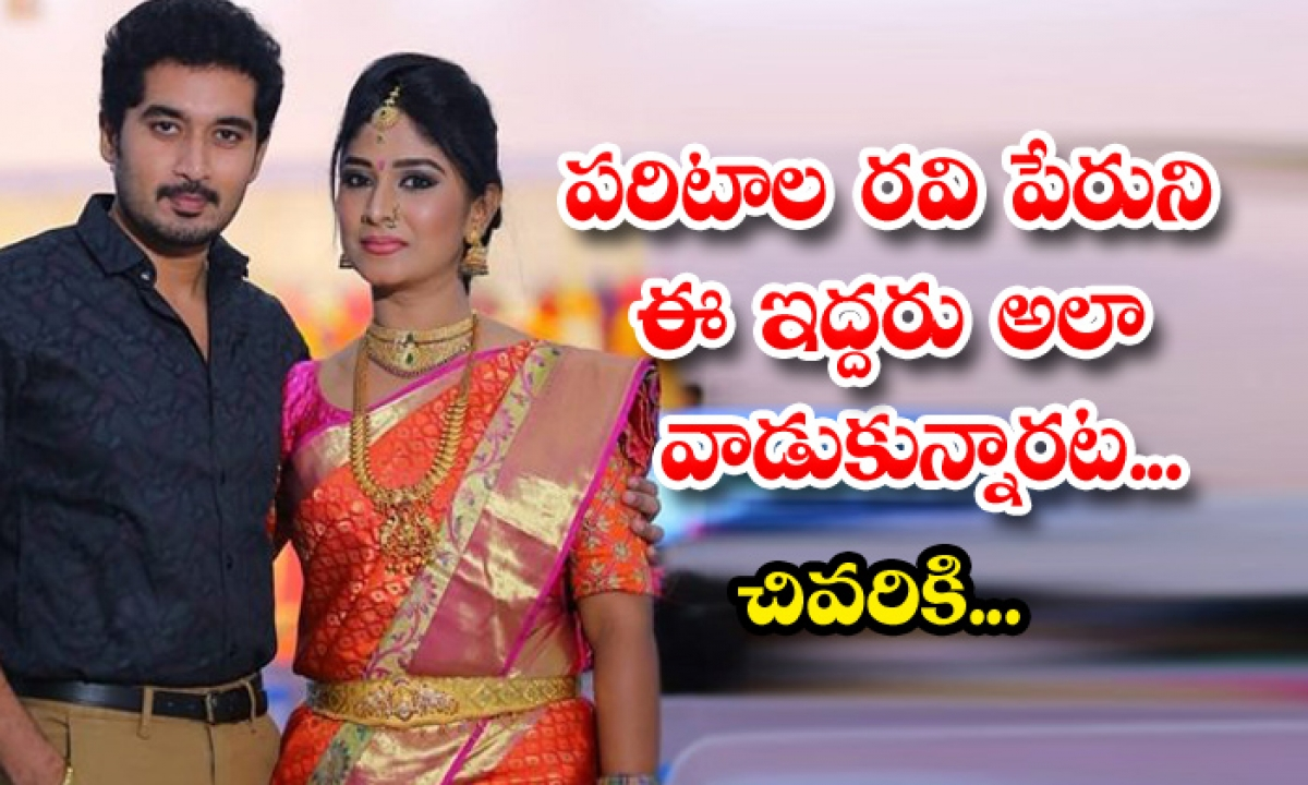 Telugu Serial Actor Nirupam And Manjula About Using Paritala Name Experience-TeluguStop.com