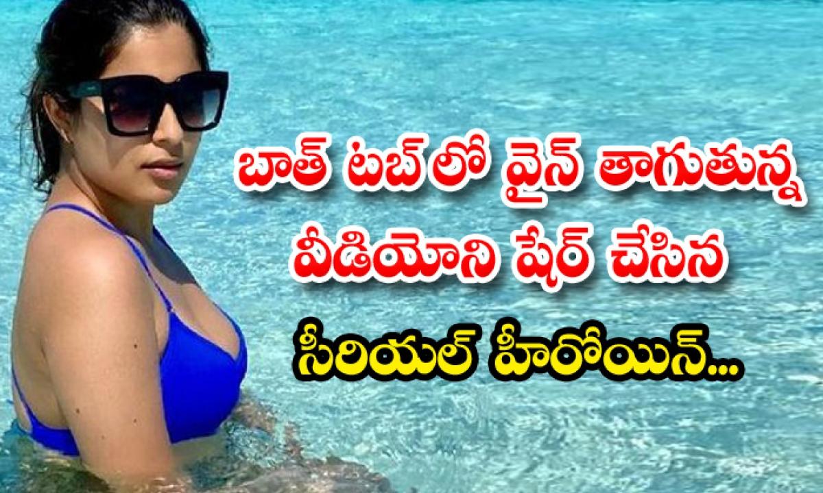 Bollywood Serial Heroine Nikita Sharma Sizzling In Bathtub-బాత్ టబ్ లో వైన్ తాగుతున్న వీడియో ని షేర్ చేసిన సీరియల్ హీరోయిన్…-Latest News - Telugu-Telugu Tollywood Photo Image-TeluguStop.com