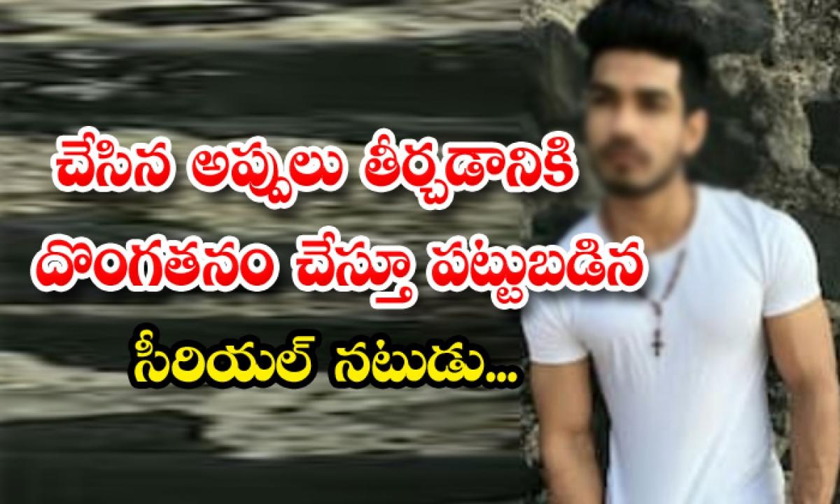 Bollywood Actor Vaibhav Jadhav Arrested In Chain Snatching Case-TeluguStop.com