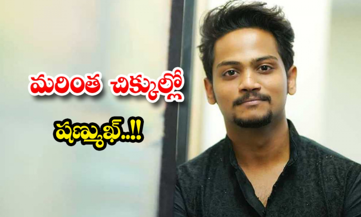 Youtube Star Shanmukh In More Trouble-TeluguStop.com
