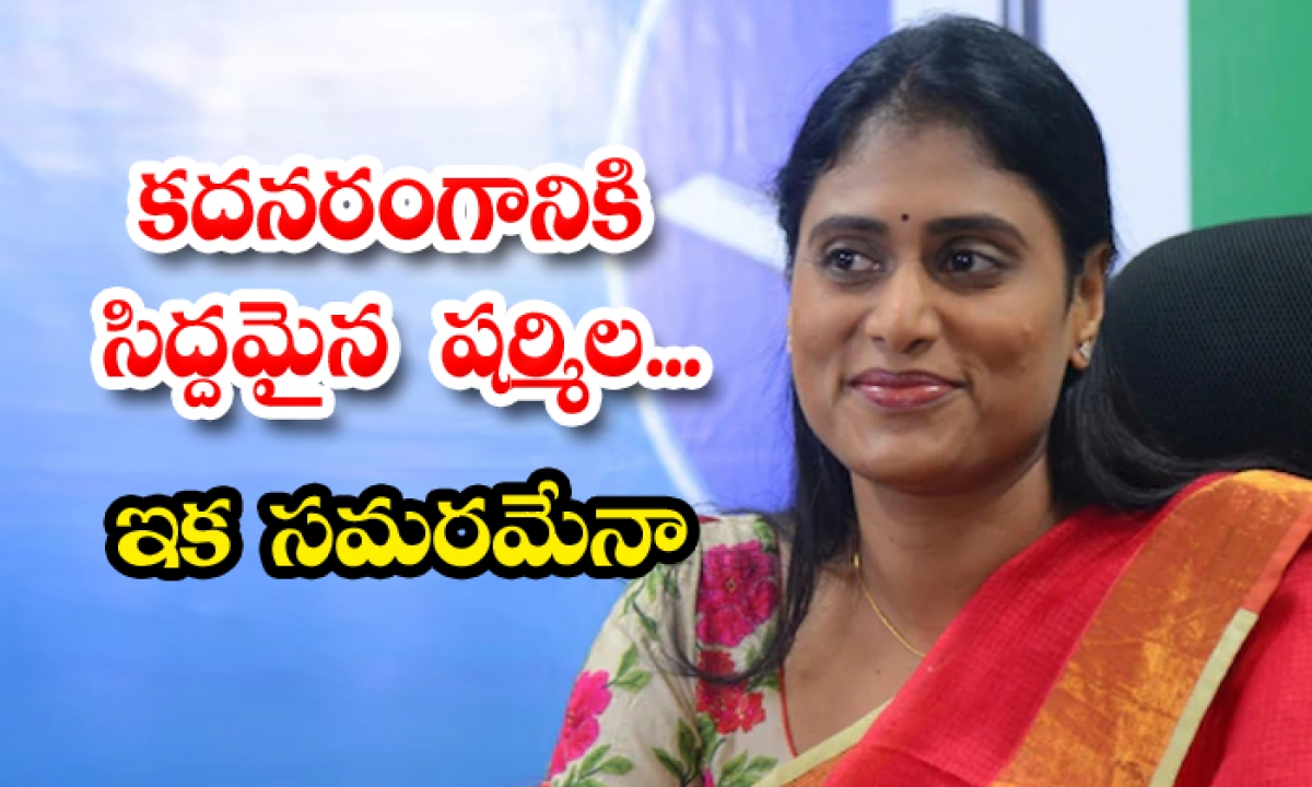 Sharmila Ready For Battle Is It A Fight Anymore-TeluguStop.com