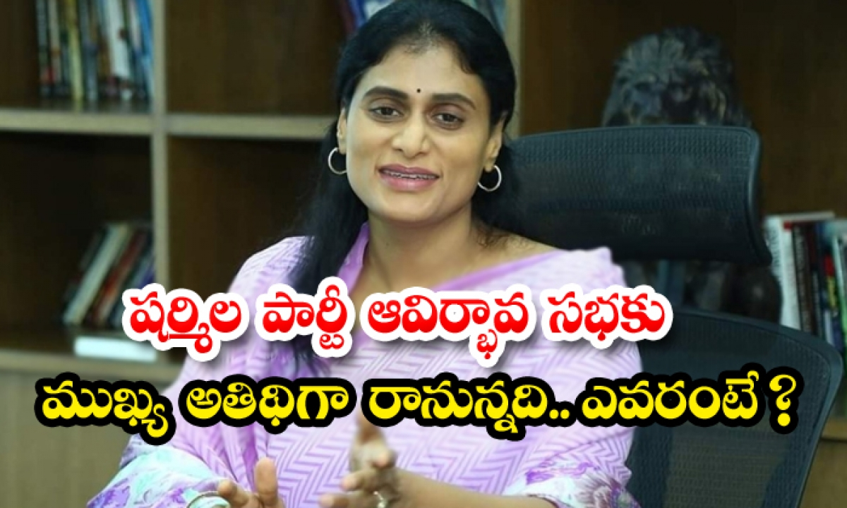 Sharmila Will Be The Chief Guest At The Partys Inaugural Function-TeluguStop.com