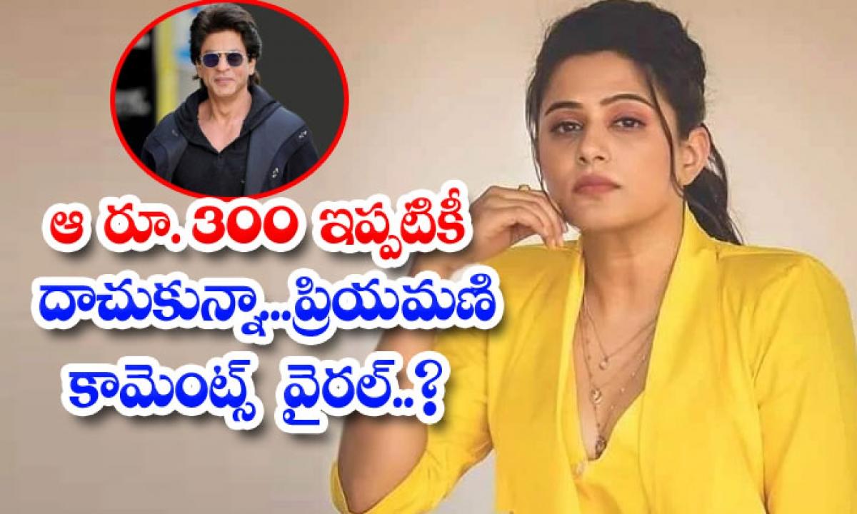 Priyamani Reveals Sharukh Khan Gave Her 300 Rs Channai Express Set Wallet-ఆ రూ.300 ఇప్పటికీ దాచుకున్నా.. ప్రియమణి కామెంట్స్ వైరల్..-Latest News - Telugu-Telugu Tollywood Photo Image-TeluguStop.com