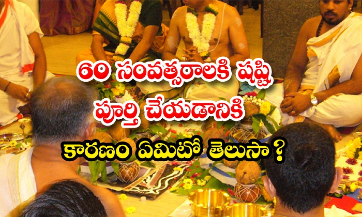 Why People Do Shashtipurthi At 60 Years Did You Know Reason-60 సంవత్సరాలకి షష్టి పూర్తి చేయడానికి కారణం ఏమిటో తెలుసా-Latest News - Telugu-Telugu Tollywood Photo Image-TeluguStop.com