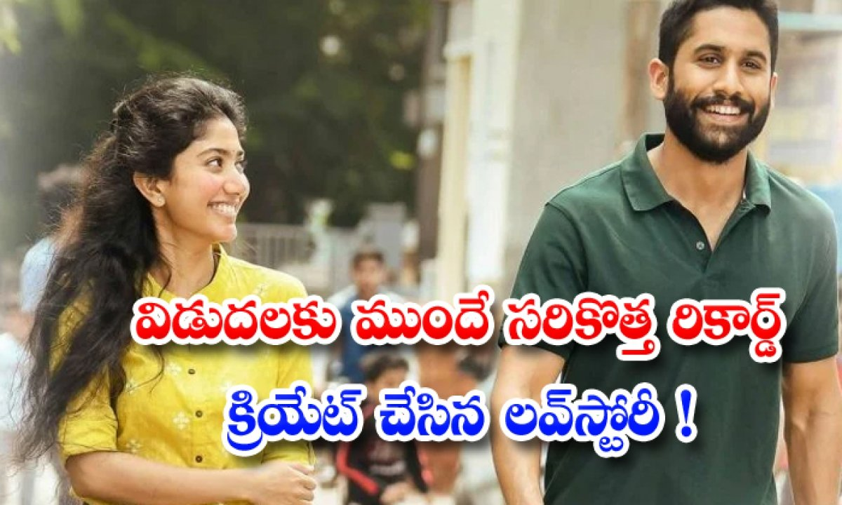 Naga Chaitanya Love Story Movie Creates Record-విడుదలకు ముందే సరికొత్త రికార్డ్ క్రియేట్ చేసిన లవ్ స్టోరీ'-Latest News - Telugu-Telugu Tollywood Photo Image-TeluguStop.com