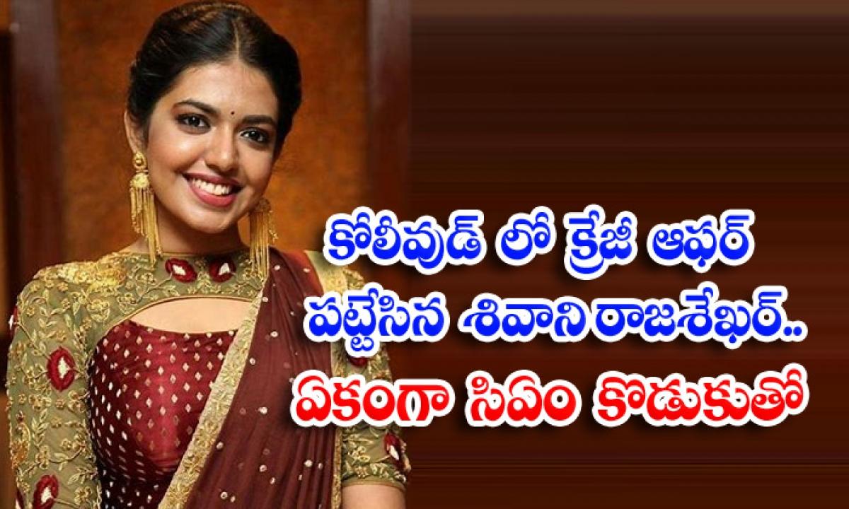 Shivani Rajasekhar Entry In Kollywood With Udhayanidhi Stalin Movie-కోలీవుడ్ లో క్రేజీ ఆఫర్ పట్టేసిన శివాని రాజశేఖర్… ఏకంగా సిఏం కొడుకుతో-Latest News - Telugu-Telugu Tollywood Photo Image-TeluguStop.com