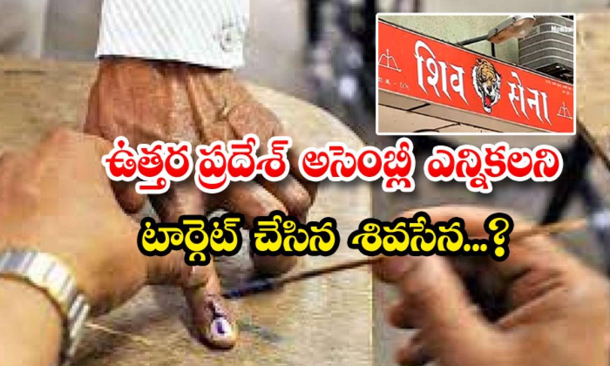 Shiv Sena Targets Uttar Pradesh Assembly Polls-ఉత్తరప్రదేశ్ అసెంబ్లీ ఎన్నికల ని టార్గెట్ చేసిన శివసేన..-General-Telugu-Telugu Tollywood Photo Image-TeluguStop.com