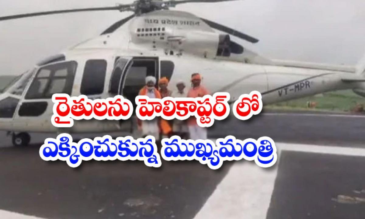 The Chief Minister Loaded The Farmers In A Helicopter-రైతులను హెలికాప్టర్ లో ఎక్కించుకున్న ముఖ్యమంత్రి-General-Telugu-Telugu Tollywood Photo Image-TeluguStop.com