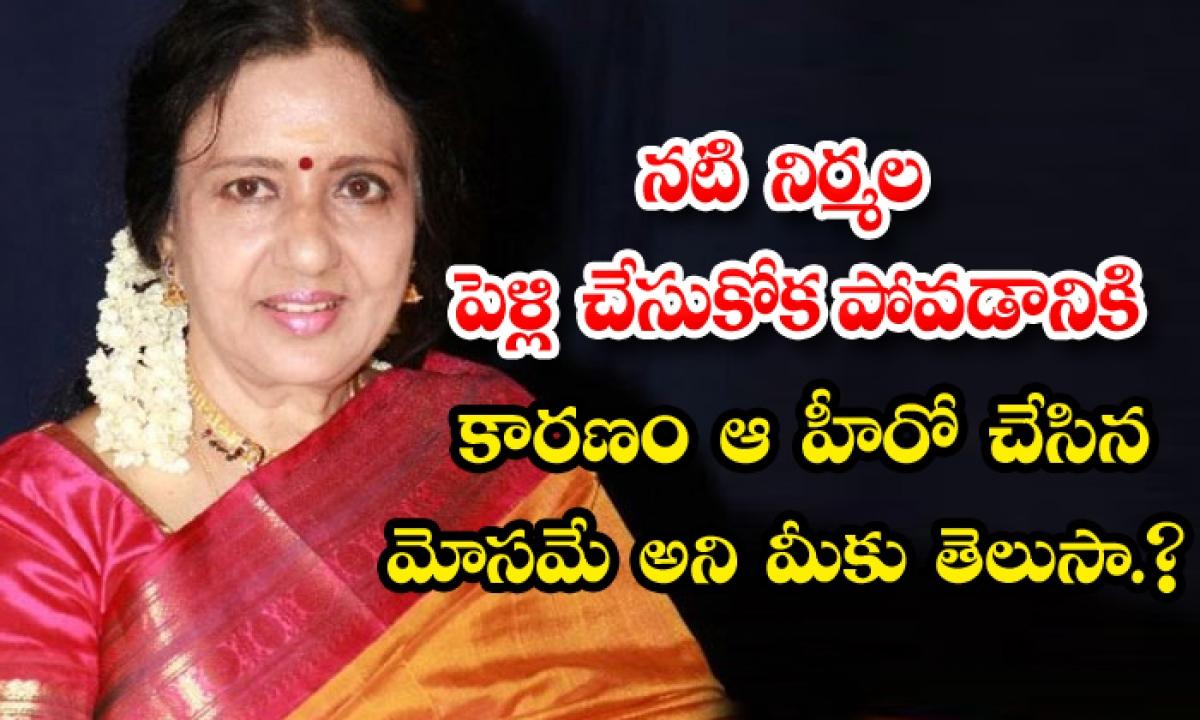 Reason Behind Actress Nirmala Unmarried-TeluguStop.com
