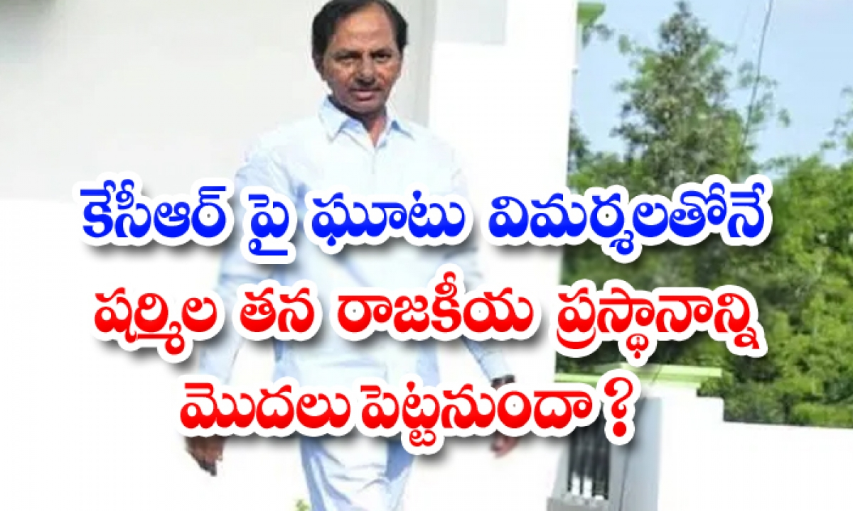 Should Sharmila Start Her Political Career With A Scathing Critique Of-TeluguStop.com