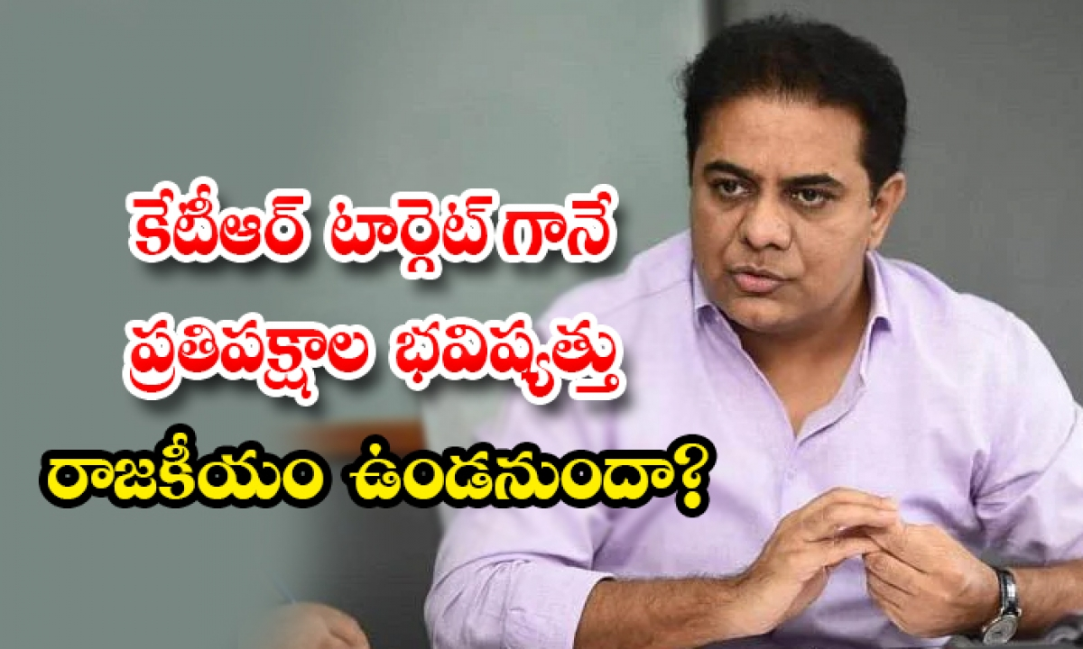 Should The Future Politics Of The Opposition Be The Same As The Ktr-కేటీఆర్ టార్గెట్ గానే ప్రతిపక్షాల భవిష్యత్తు రాజకీయం ఉండనుందా-Latest News - Telugu-Telugu Tollywood Photo Image-TeluguStop.com