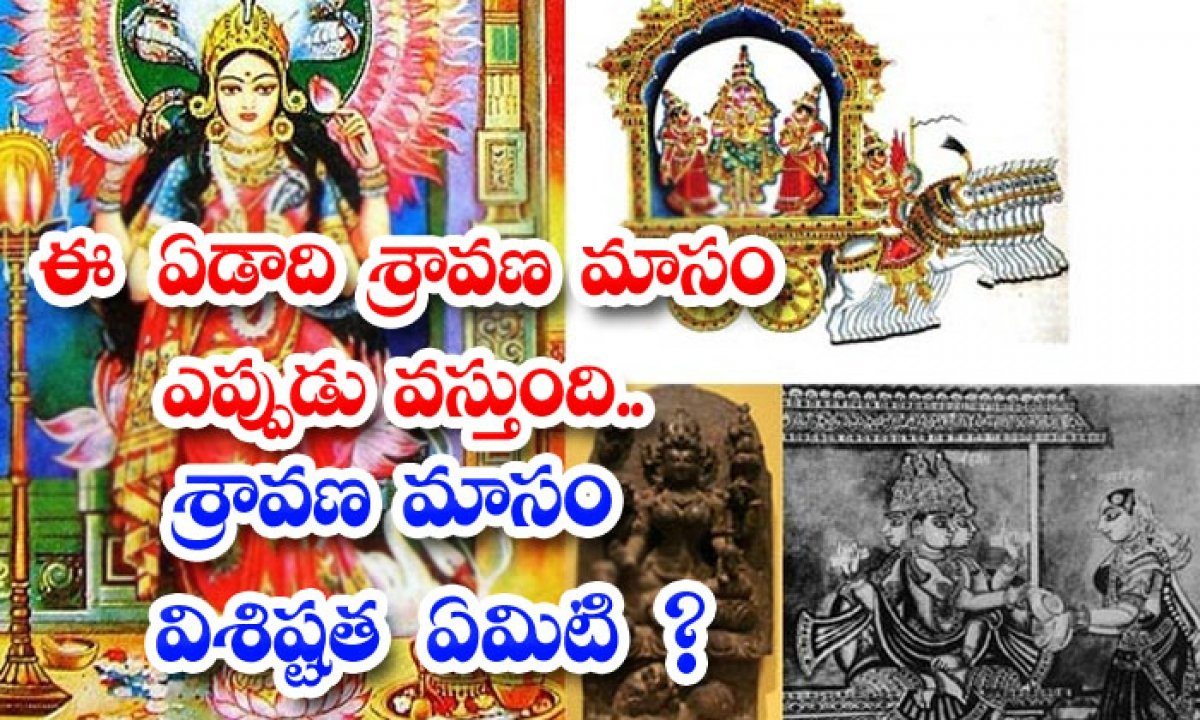 Shravan Month 2021 Dates Significance Puja Vidhi Fast Rituals-ఈ ఏడాది శ్రావణ మాసం ఎప్పుడు వస్తుంది.. శ్రావణ మాసం విశిష్టత ఏమిటి-Devotional-Telugu Tollywood Photo Image-TeluguStop.com
