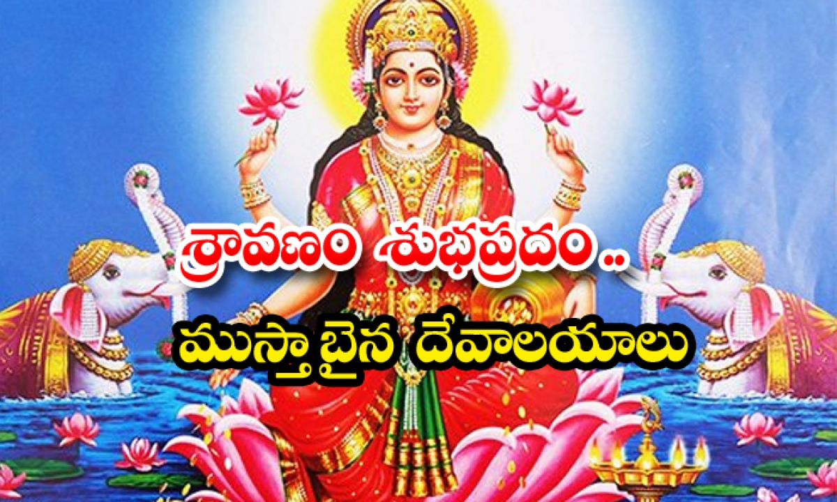 Shravanam Is Auspicious Mustabaina Temples-శ్రావణం శుభప్రదం.. ముస్తాబైన దేవాలయాలు..-Latest News - Telugu-Telugu Tollywood Photo Image-TeluguStop.com