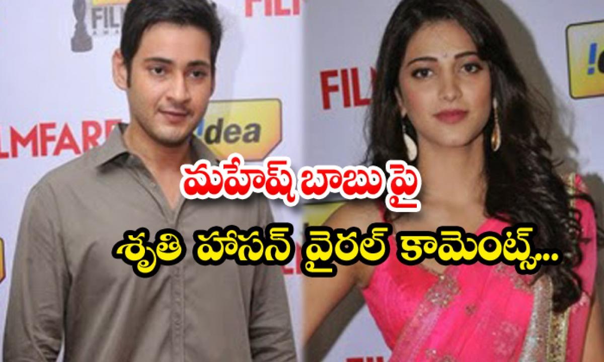 Shruti Haasans Viral Comments On Mahesh Babu-TeluguStop.com