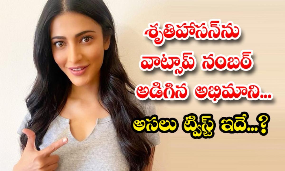 Shruti Haasan Reply To Netizen Whatsapp Number-TeluguStop.com
