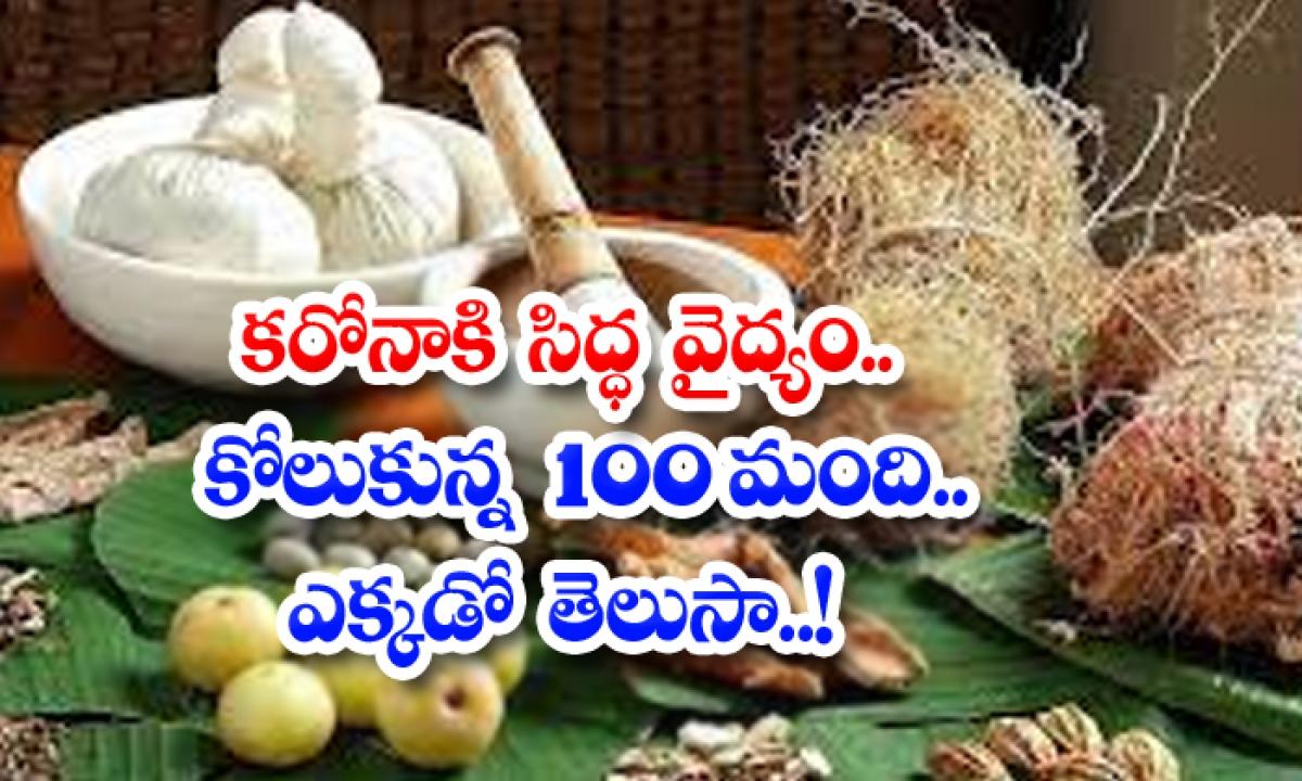 Siddha Vaidhyam For 100 Covid Patients Tamilnadu State-కరోనాకి సిద్ధ వైద్యం.. కోలుకున్న 100 మంది.. ఎక్కడో తెలుసా..-Breaking/Featured News Slide-Telugu Tollywood Photo Image-TeluguStop.com