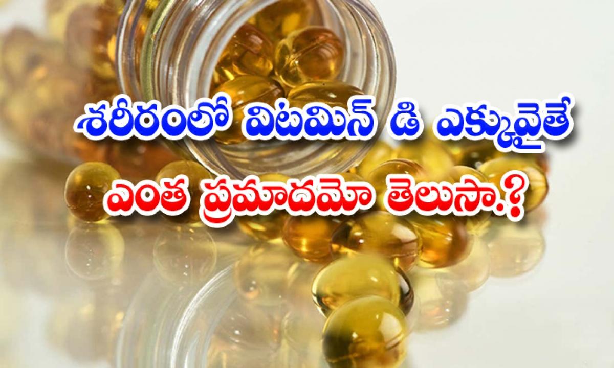 Side Effects Of Using Vitamin D Tablets-శరీరంలో డి విటమిన్ ఎక్కువైతే ఎంత ప్రమాదమో తెలుసా..-General-Telugu-Telugu Tollywood Photo Image-TeluguStop.com