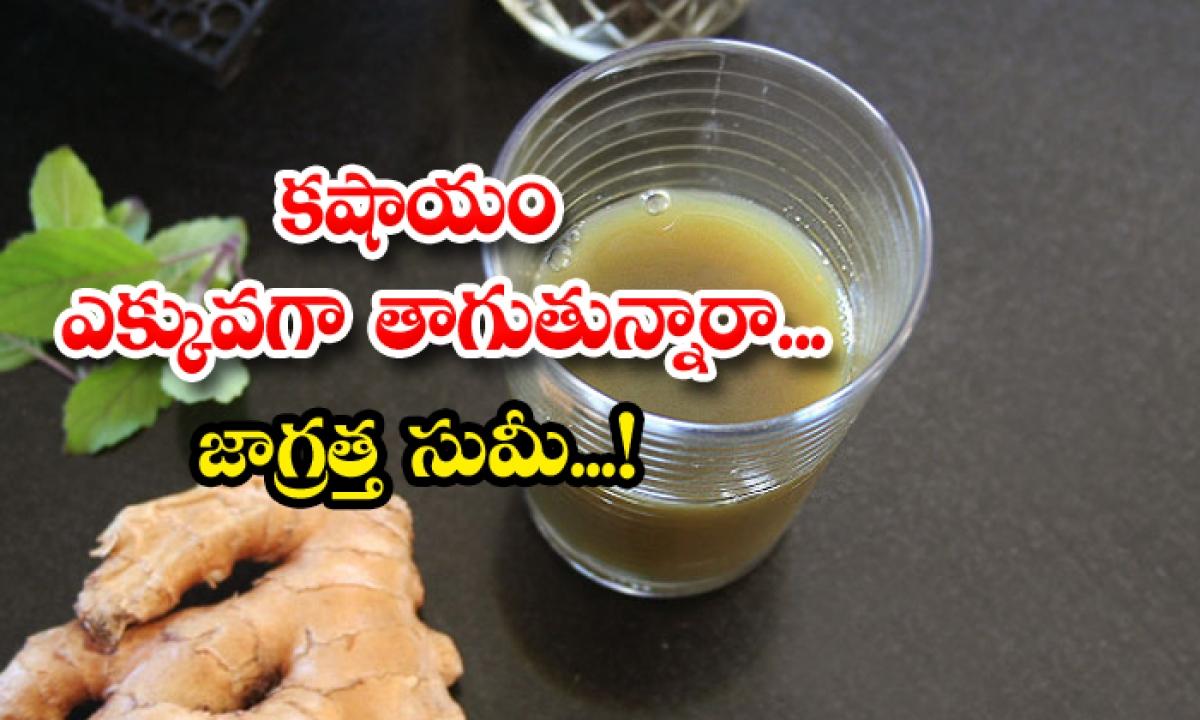 Side Effects Drinking Kashayam Daily-TeluguStop.com