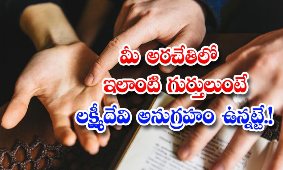 Good Sign In Your Palm-మీ అరచేతిలో ఇలాంటి గుర్తులుంటే లక్ష్మీదేవి అనుగ్రహం ఉన్నట్టే-Latest News - Telugu-Telugu Tollywood Photo Image-TeluguStop.com