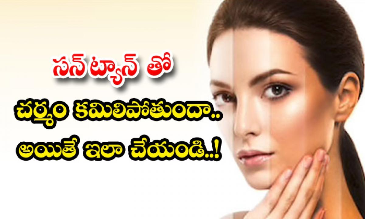 Home Remedies For Preventing Sunburn-సన్ ట్యాన్తో చర్మం కమిలిపోతుందా.. అయితే ఇలా చేయండి-Latest News - Telugu-Telugu Tollywood Photo Image-TeluguStop.com
