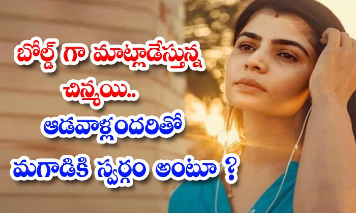 Singer Chinmayi Shocking Post On Male And Female In A Room-బోల్డ్ గా మాట్లాడేస్తున్న చిన్మయి.. ఆడాళ్లందరితో మగాడికి స్వర్గం అంటూ-Latest News - Telugu-Telugu Tollywood Photo Image-TeluguStop.com