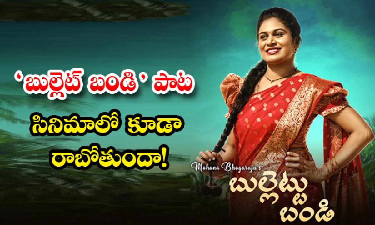 Singer Mohana Bhogaraju About Bullet Bandi Song-బుల్లెట్ బండి' పాట సినిమాలో కూడా రాబోతుందా-Latest News - Telugu-Telugu Tollywood Photo Image-TeluguStop.com