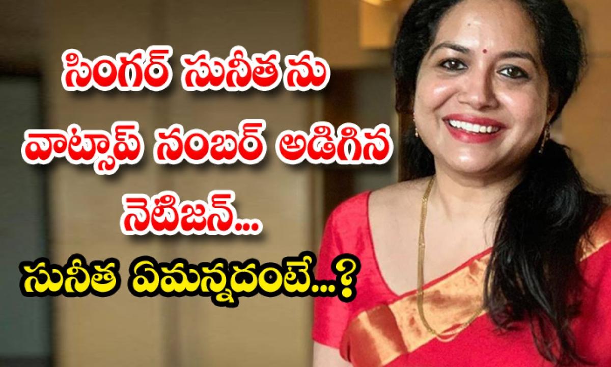 Singer Sunitha Whatsapp Number Netizen Reply-సింగర్ సునీతను వాట్సాప్ నంబర్ అడిగిన నెటిజన్… సునీత ఏమన్నదంటే-Gossips-Telugu Tollywood Photo Image-TeluguStop.com