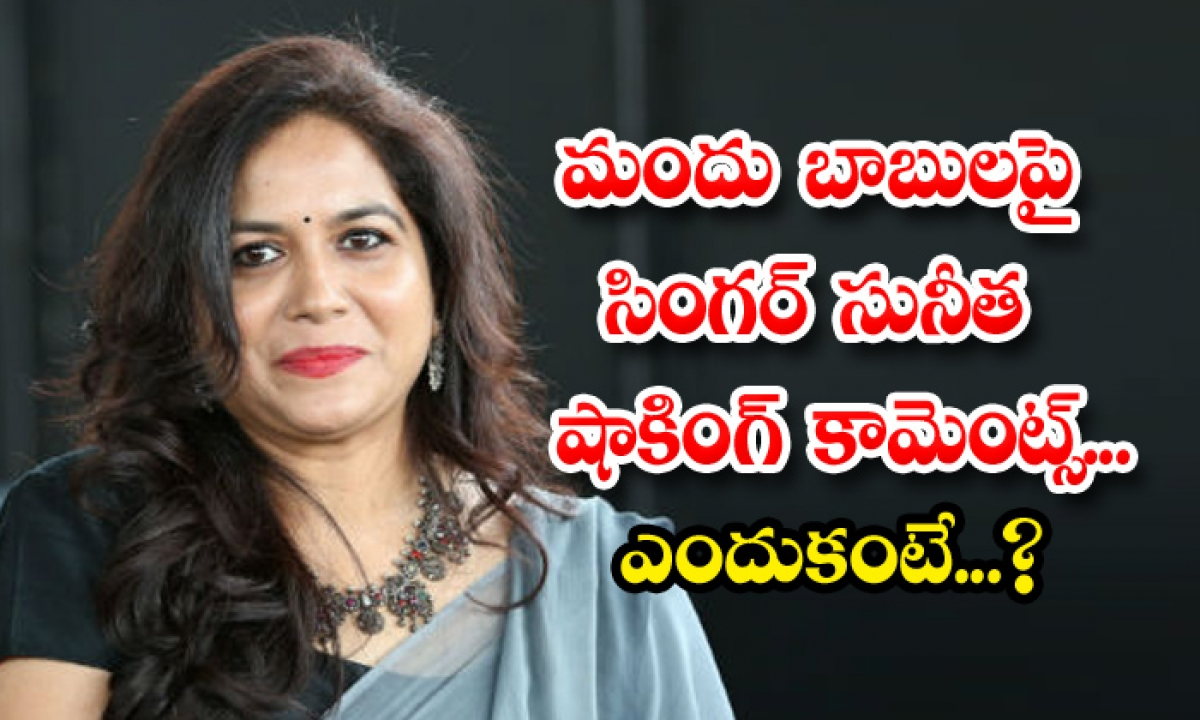 Singer Sunitha Shocking Reaction On Liquor Shops Full Rush-మందుబాబులపై సింగర్ సునీత షాకింగ్ కామెంట్స్.. ఎందుకంటే-Latest News - Telugu-Telugu Tollywood Photo Image-TeluguStop.com