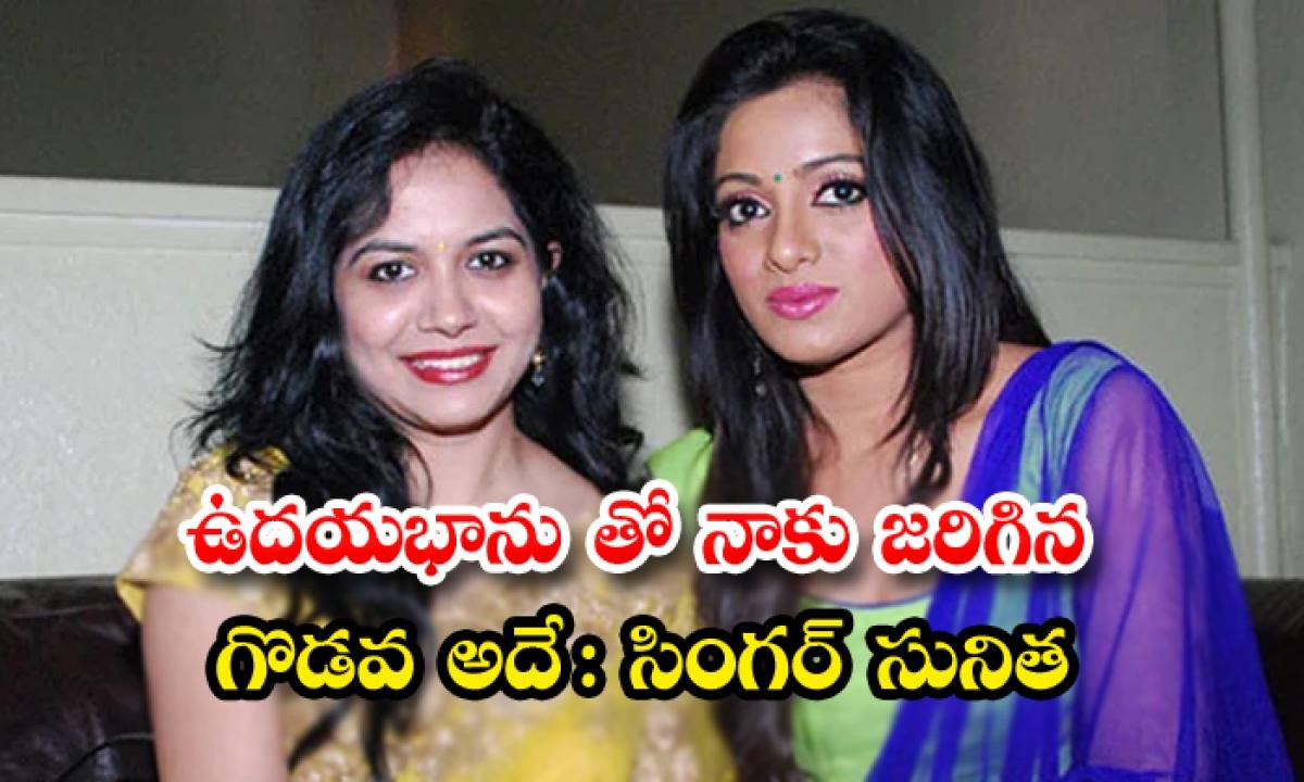 Conflicts Between Singer Sunitha And Anchor Udayabhanu-TeluguStop.com