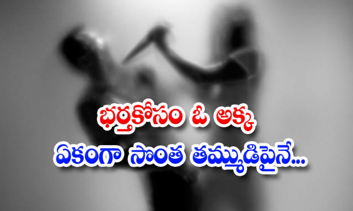 Sister Murder Attempt On His Younger For Money And Property-TeluguStop.com