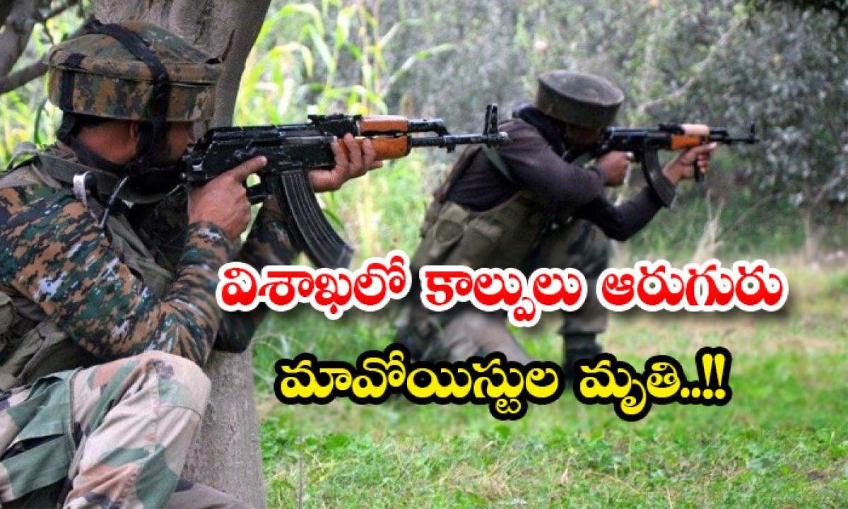 Six Maoists Killed In Visakhapatnam Firing-విశాఖలో కాల్పులు ఆరుగురు మావోయిస్టుల మృతి..-General-Telugu-Telugu Tollywood Photo Image-TeluguStop.com