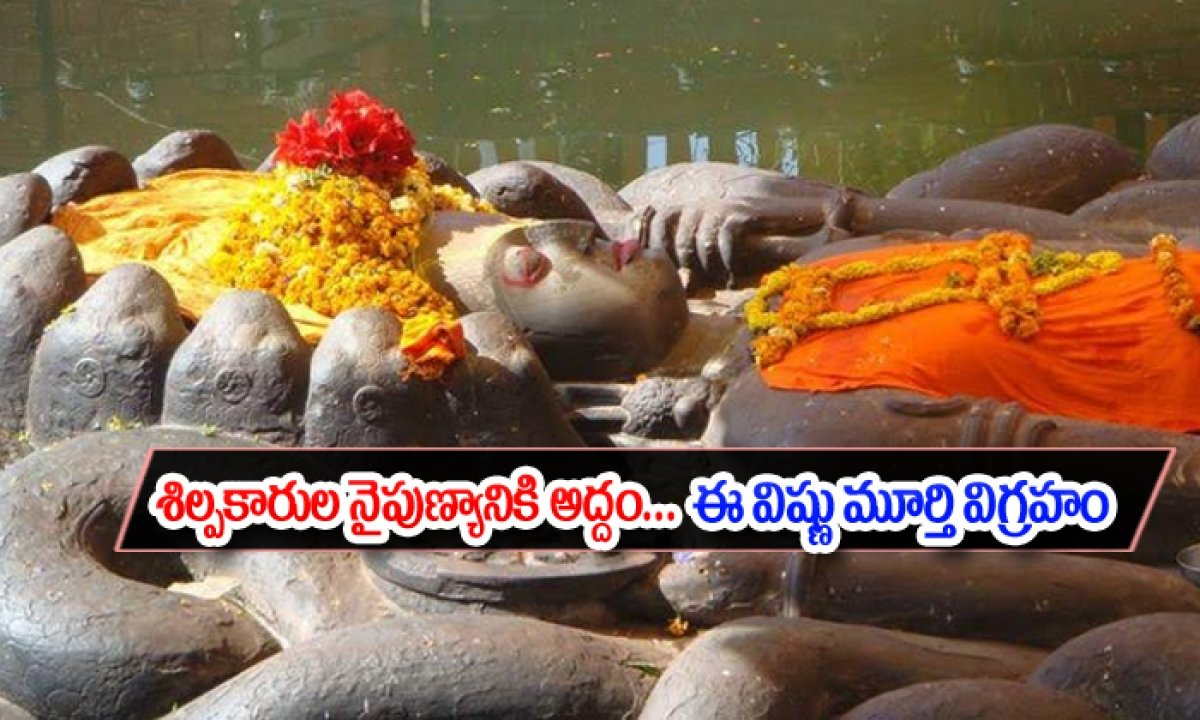 Sleeping Floating Vishnu Shiva Underneath Budha Nikantha Tepmle-శిల్పకారుల నైపుణ్యానికి అద్దం…. ఈ విష్ణు మూర్తి విగ్రహం. …. ఈ విష్ణు మూర్తి విగ్రహం. శిల్పం అద్భుతం- చరిత్ర మహాద్భుతం.-Telugu Bhakthi-Telugu Tollywood Photo Image-TeluguStop.com